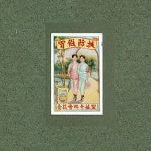 Chinese tobacco insert ADVERTISING cigarette card CHINA RARE * must see * * #091