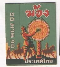 Collectible very old cigarette packet  SIAM Thailand   #016