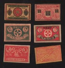 OLD collectible match box labels CHINA or JAPAN patriotic #646