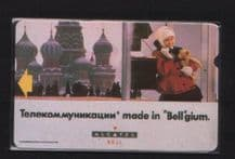Phonecard Russia - Belgium Test Trial telephone card  #152