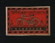 SIAM very old Thailand matchbox label bicycle   #409