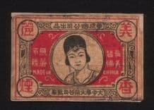 VERY OLD match box labels CHINA or JAPAN important lady